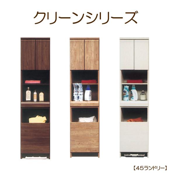 収納 収納スペース【クリーン 45ランドリー】カウンター アンダースペース
