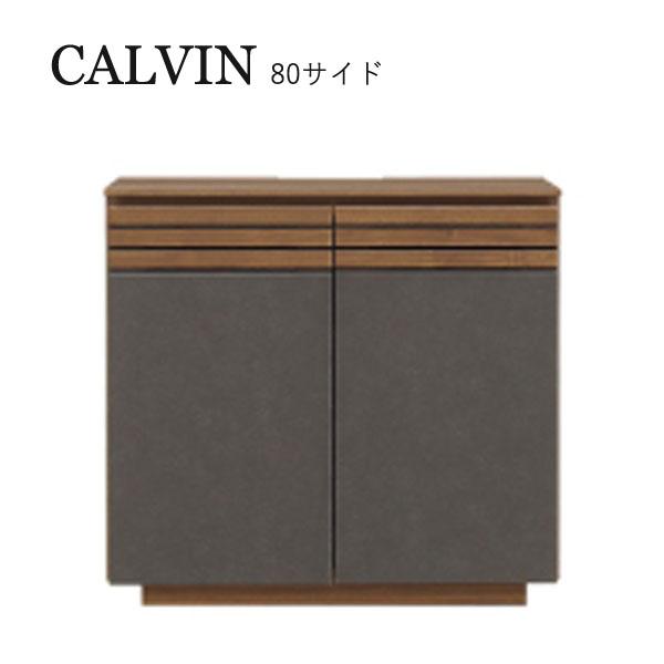 サイドボード リビングボード リビング収納 おしゃれ 収納家具 CALVIN カルヴィン 80サイド
