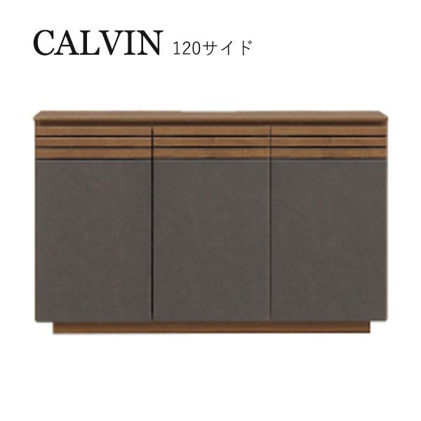 スーパーセール 6/11 1時59分迄~お得なクーポン&ポイントアップ!サイドボード リビングボード リビング収納 おしゃれ 収納家具 CALVIN カルヴィン 120サイド