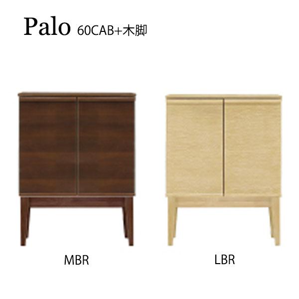 キャビネット 木製 リビング収納 北欧 リビングボード サイドボード 扉付き Palo パロ 60CAB+木脚