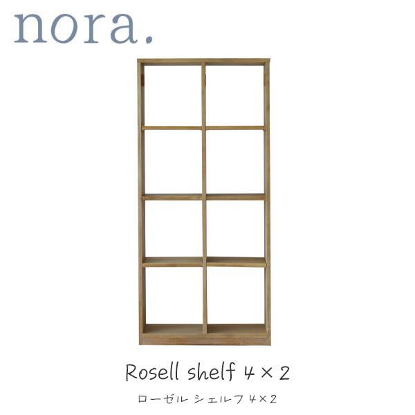 シェルフ 木製 4段 最安値 4×2 ラック ローゼル mam マム ノラ 棚 カントリー WEB限定 nora 収納 シンプル ナチュラル