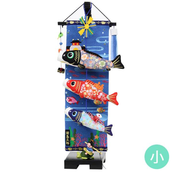 4/1限定カード決済&エントリーで最大P10倍!こいのぼり 室内用 おしゃれ 室内 鯉のぼり コンパクト マンション アパート ちりめん 吊るし飾り 置物 室内用鯉のぼり 五月人形 つるし飾り 端午の節句 (浦島太郎鯉のぼり 小) 数量限定