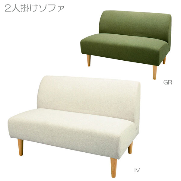 ソファ 2人掛け 飽きのこないシンプルデザイン 【Delicat デリカ GS-335 2P】 ファブリック