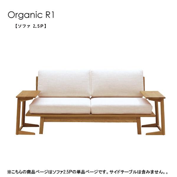 ソファ【Organic R1 オーガニック R1 ソファ 2.5P】ホワイト/ブラック 幅165【送料無料】