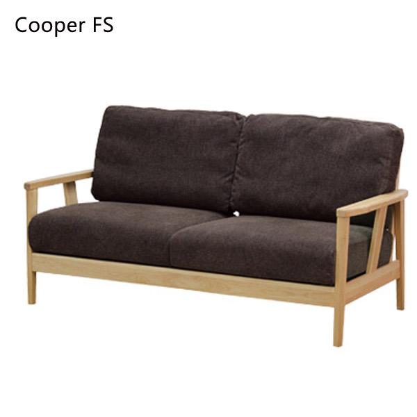 ソファ【Cooper FS クーパー FS ソファ 2.5P】アルダー無垢材 幅155【送料無料】