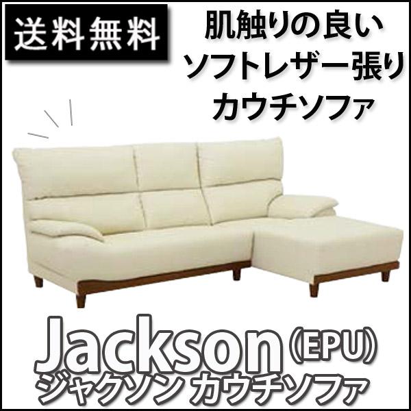 ソファ 【Jackson ジャクソン(EPU)】 COUCH RD/CAM/BK/IV カウチソファ ソフトレザー モダン