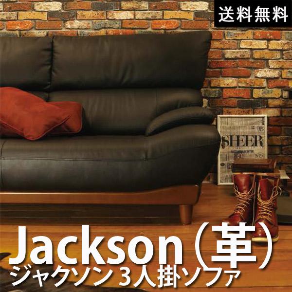 ソファ 【Jackson ジャクソン(革)】 3P RD/BK 3人掛ソファ 3人掛け 三人掛け ソファー レザー 革張り モダン