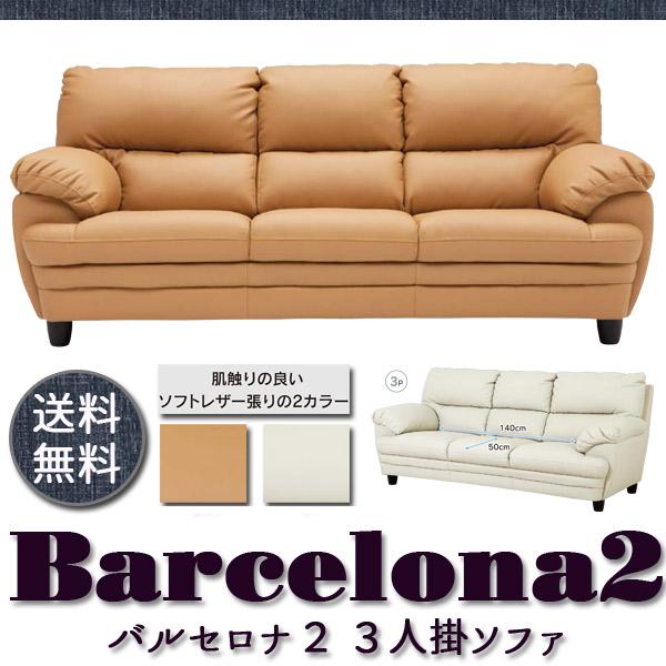 ソファ 【Barcelona2 バルセロナ2】 3P VAM/IV ソフトレザー張りソファ 2人掛ソファ 2人掛け 二人掛け おしゃれ モダン