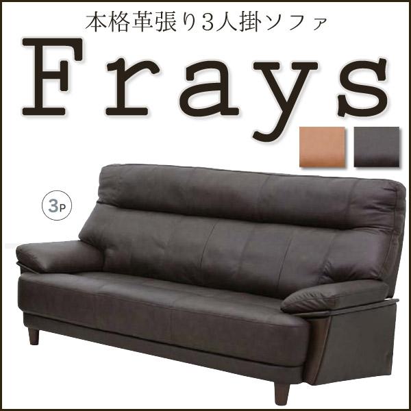 ソファ 【Frays フレイズ】 3P CAM/BR 3人掛ソファ 3人掛け 三人掛け ソファー ハイバックソファ 本革 レザー モダン