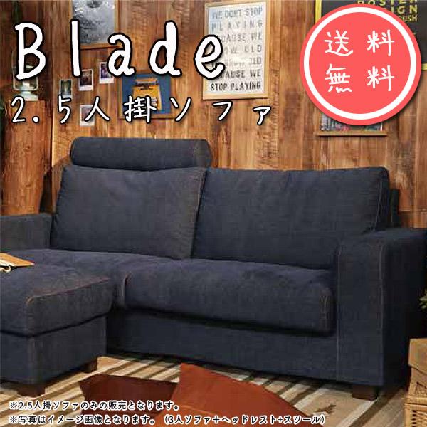 ソファ 【Blade ブレイド】 2.5P NV ファブリックソファ 2.5人掛ソファ 2.5人掛け アメリカンカジュアル おしゃれ