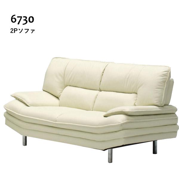 ソファ【6730】2P sofa(WH/BK/CA) 2人掛ソファ 2人掛けソファ 本革ソファ レザーソファ おしゃれ モダン ソファー