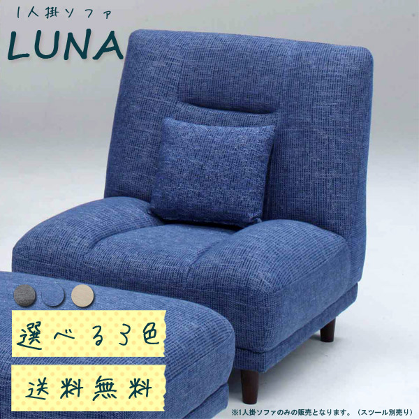 ソファ【LUNA ルナ】1P(BL/GY/BE) ファブリックソファ 1人掛ソファ 1人掛けソファー ハイロー対応