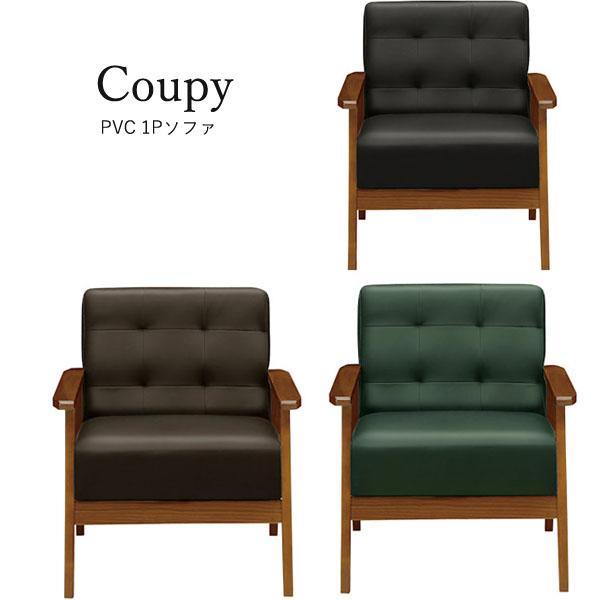 大人っぽい 1人掛け PVC 1Pソファ ワンルーム Coupy【クーピー】 一人掛け いす sofa