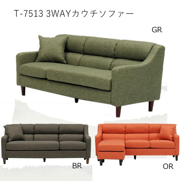 ソファ ロータイプ【T-7513 (OR/BR/GR) 3WAYカウチソファー】オレンジ ブラウン グリーン