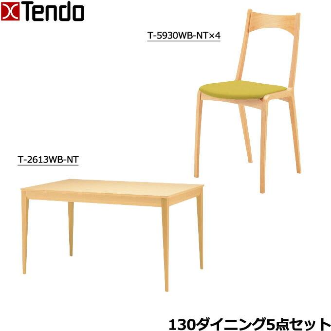 天童木工 130 ダイニング5点セット T-5930WB-NT&T-2613WB-NT チェア4脚 テーブル 張り生地グレードB