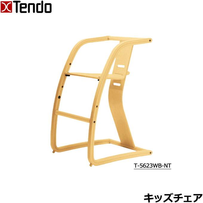ポイントアップ&お得な限定クーポン配布中!~8/9 01:59迄 天童木工 キッズチェア T-5623WB-NT 高さ調節可能 3段階 Kids chair いす