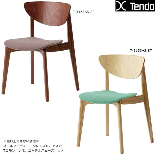 【天童木工】チェア T-3153AS-SP T-3153AS-NT 張り生地グレードA 柳宗理 椅子 ダイニングチェア 【送料無料】