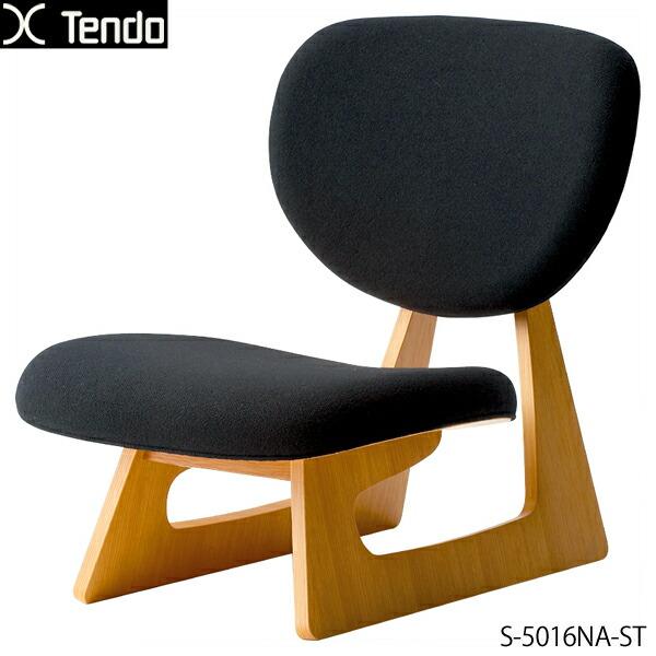 【天童木工】 低座イス S-5016NA-ST 張り生地グレードC 低座椅子 チェア 日本のくらしにぴったりなイス 【送料無料】