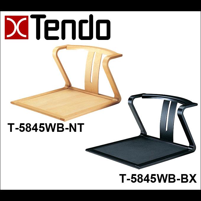 【天童木工】座椅子 T-5845WB-NT / T-5845WB-BX 座面すべり止め塗装付 スタッキング可 現代的な和室を演出 【送料無料】