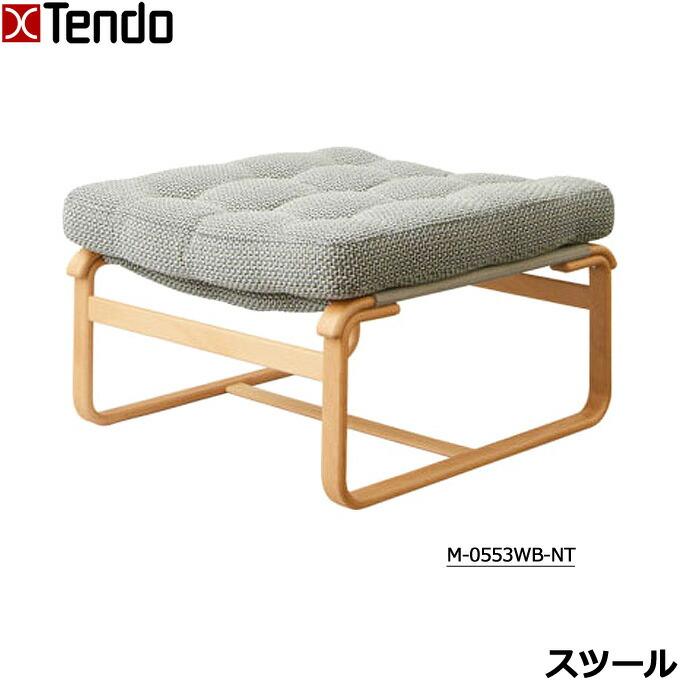 天童木工 スツール M-0553WB-NT 張り生地グレードC ブルーノ・マットソン 安楽椅子