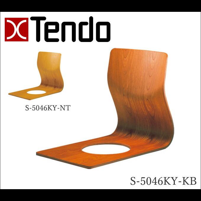【天童木工】座イス S-5046KY-KB/S-5046KY-NT スタッキング可能 座椅子【送料無料】