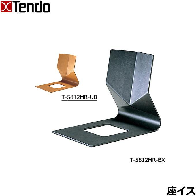 国産 2020 代引不可 一部地域を除く 天童木工 座イス T-5812MR-UB スタッキング可能 座椅子 年間定番 T-5812MR-BX 座面すべり止め塗装付き