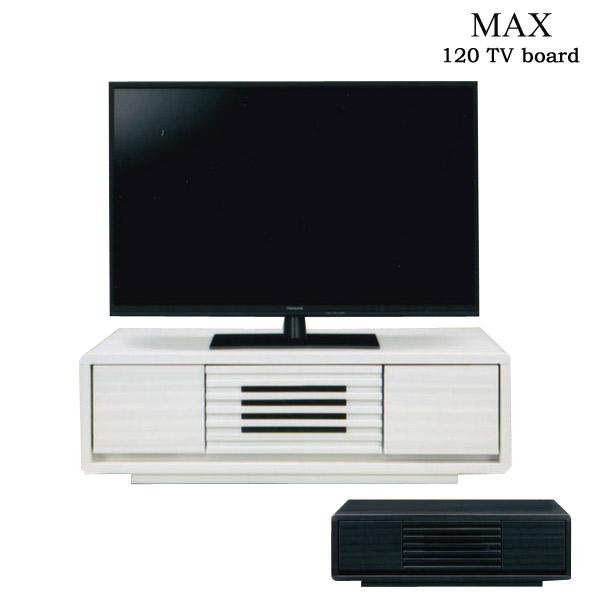 テレビ台 テレビボード 120cm TVボード 【マックス 120TV】ホワイト ブラック 【送料無料】