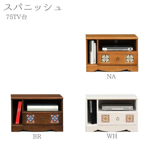 テレビボード 【スパニッシュ 75テレビ台 WH/NA/BR】 選べる3色 幅72cm リビング収納 リビングボード コンパクト テレビ周り収納 モダンでおしゃれ