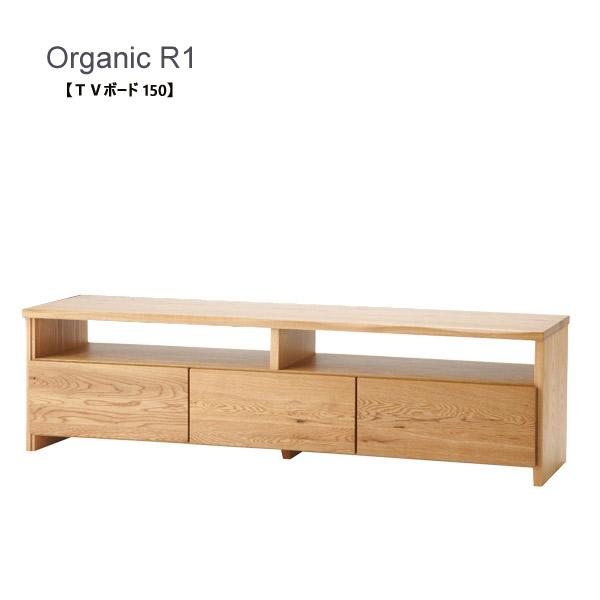 テレビボード テレビ台 TVボード キャビネット【Organic R1 オーガニック R1 TVボード 150】引出し付/木製/オーク材/ナチュラル/おしゃれ