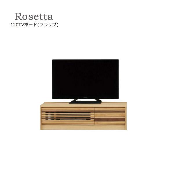 お買い物マラソン 3/28 1:59迄お得なクーポン&ポイントアップ!【Rosetta/ロゼッタ】 120TVボード(フラップ) リビング/AVボード/ローボード/おしゃれ/シンプル/収納/デザイン家具