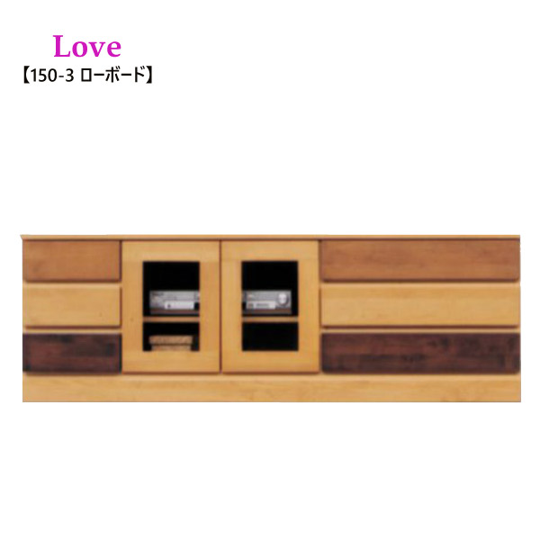 【Love/ラブ】150-3ローボード リビング/AVボード/ローボード/おしゃれ/シンプル/収納/デザイン家具/国産/木製