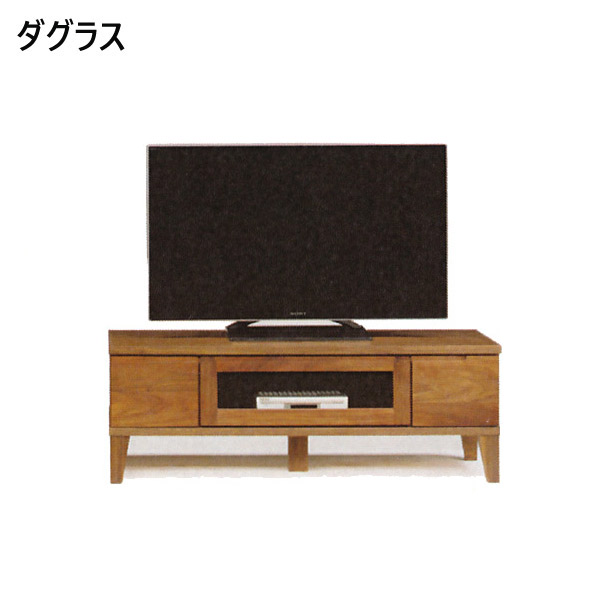 TVボード【ダグラス 120 TVボード h329】テレビボード/TV台/テレビ台/リビング収納/国産/日本製【送料無料】
