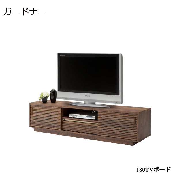 テレビボード ローボード ウォールナット 【ガードナー 180TVボード】