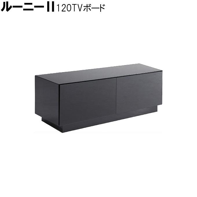 テレビボード ローボード ブラックガラス貼り 【ルーニー2 120TVボード】