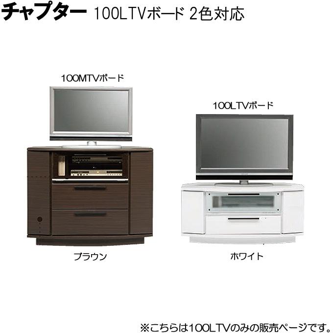 テレビボード リビングボード 収納 省スペース【チャプター 100LTVボード ホワイト/ブラウン】