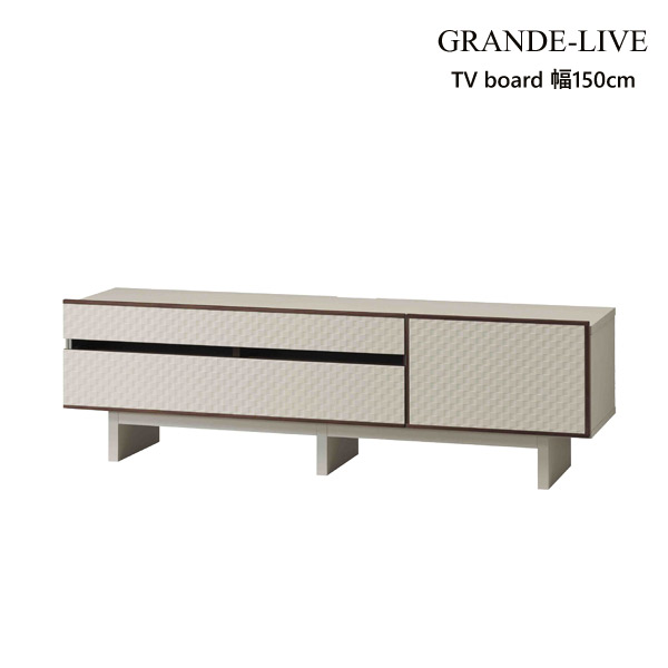TVボード テレビ台 TV台 AVボード 【GRANDE-LIVE テレビボード GLTV-150 】【送料無料】