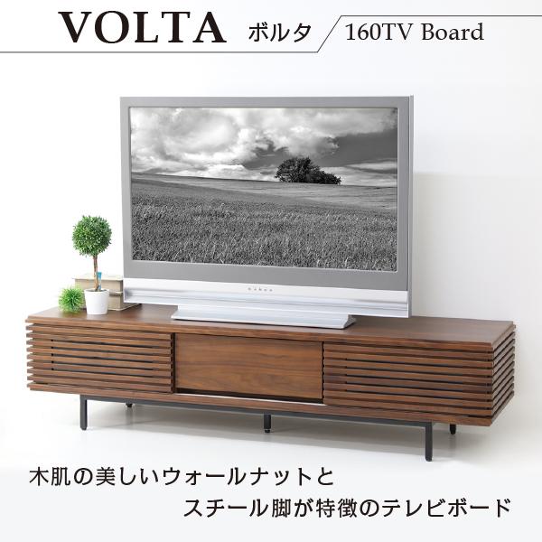 テレビボード【VOLTA ボルタ 160TVB】ローボード/160cm幅/テレビ台/ウォールナット/無垢/アイアン/天然木