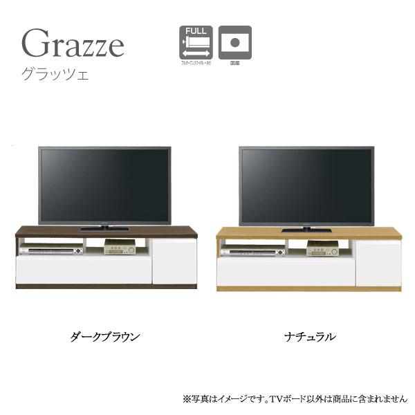 テレビボード【グラッツェ 120TVボード】テレビ台 120cm幅 MDF ローボード テレビラック AVボード TV台 国産
