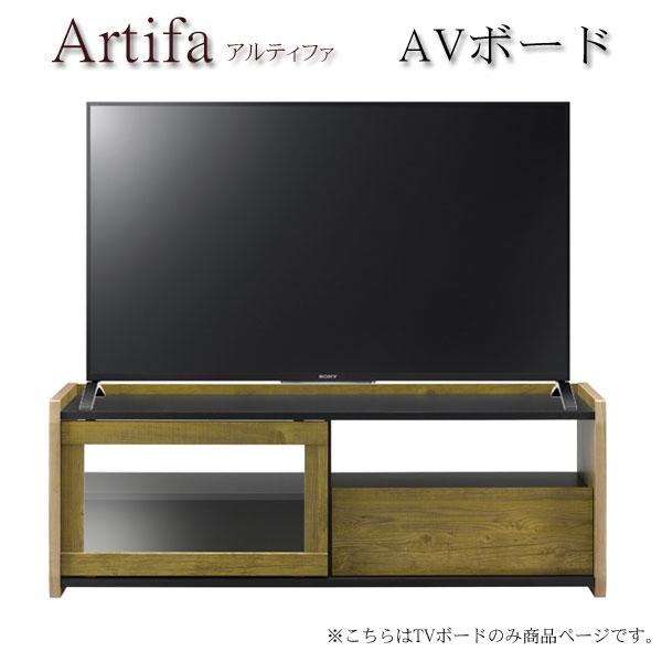 TVボード【アルティファ AVボード ATC-4512AV-BK/WH】テレビ台/ローボード/AVラック/ヴィンテージ風/アンティーク/収納/木製/古木風/テレビボード/120cm幅