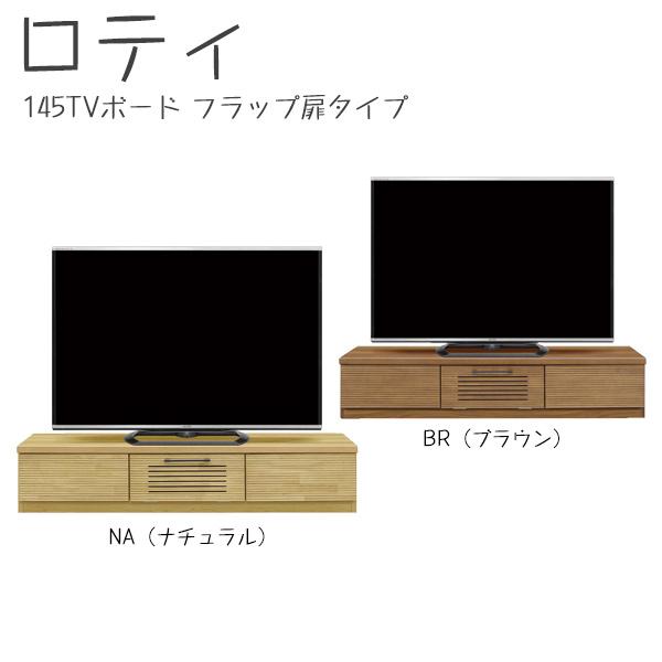 テレビ台 テレビボード 【ロティ 145TVボード(扉・フラップ)】 ローボード 北欧風 引出し 約150