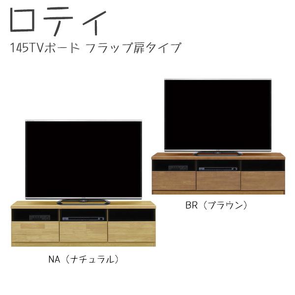 テレビ台 テレビボード 【ロティ 145TVボード(ガラス・引出)】 ローボード 北欧風 引出し 約150