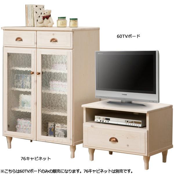 TV台【ペリエ 60TVボード】幅60 TVボード テレビボード 白 テレビ台 ローボード