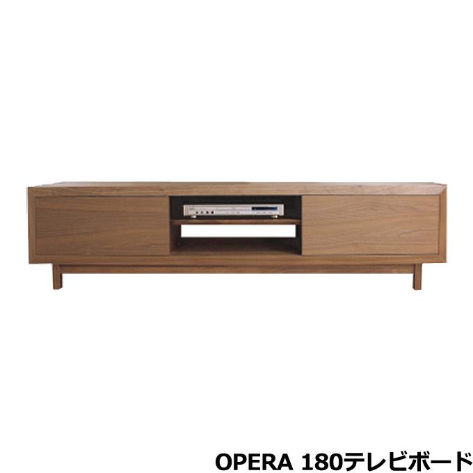 テレビボード【OPERA オペラ】180TVボード テレビ台 TVボード リビングボード