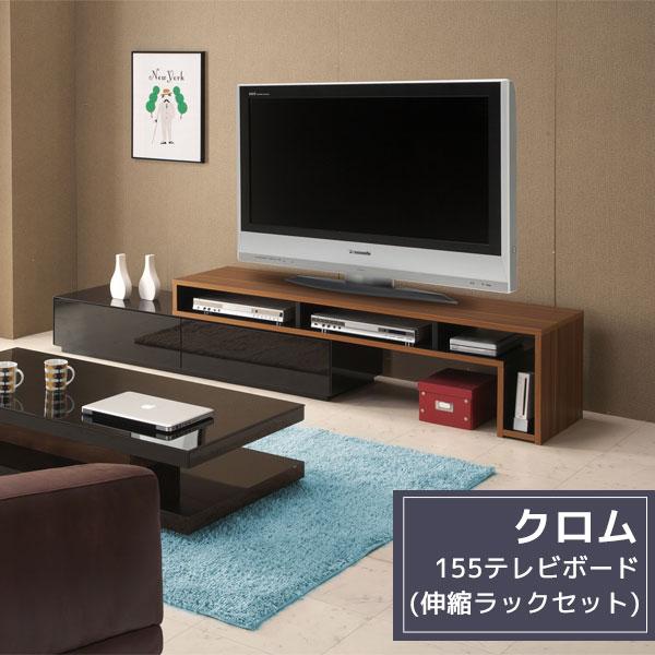 テレビボード TVボード テレビ台 TV台 ローボード【クロム】155TVボード(伸縮ラックセット)