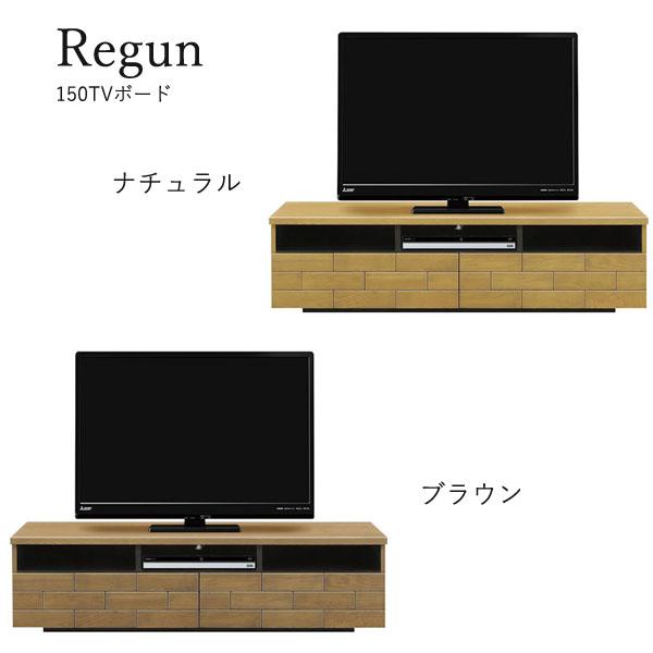 Regun【レガン】 150TVボード(ブラウン)/(ナチュラル) テレビボード 国産 おしゃれ モダン スタイリッシュ