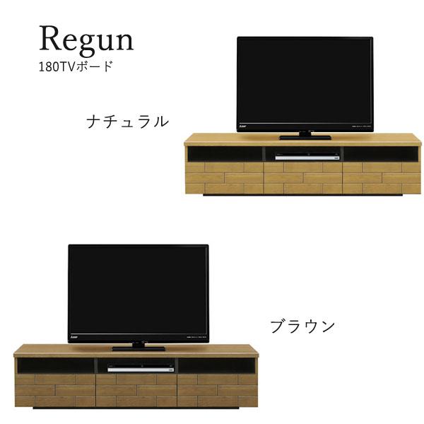 Regun【レガン】 180TVボード(ブラウン)/(ナチュラル) テレビボード 国産 おしゃれ モダン スタイリッシュ