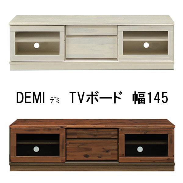DEMI【デミ】 TVボード 145 木製 アカシア 引出し付 テレビ台 ローボード
