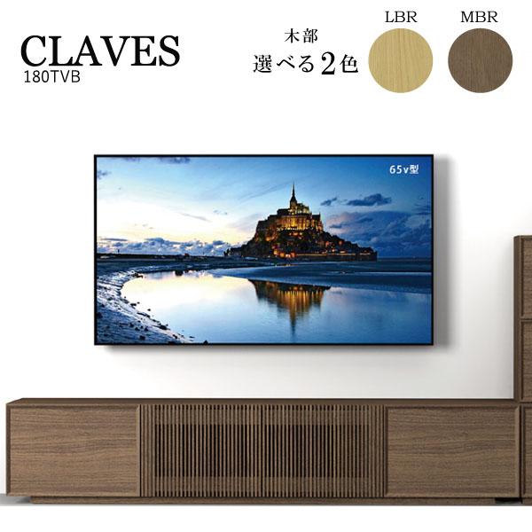 【CLAVES】 クラベス 180TVB テレビボード テレビ台 ローボード 木製