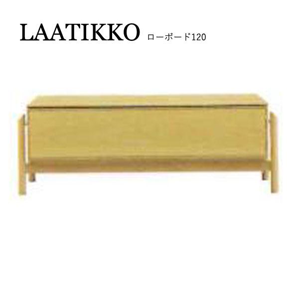 ラティコ ローボード120 ナチュラル テレビボード TV台 テレビラック 北欧 ナチュラル 収納