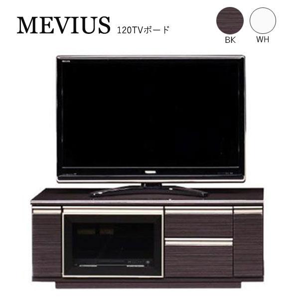 【MEVIUS】メビウス 120TVボード テレビボード テレビ台 TV台 ローボード